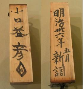 Matsumoto Cho-ba 1 textes